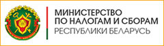 Министерство по налогам и сборам Республики Беларусь