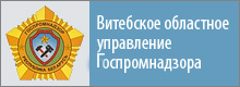 Витебское областное управление Госпромнадзора
