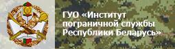 """ГУО """"Институт пограничной службы Республики Беларусь"""""""