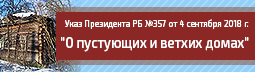 Указ 357