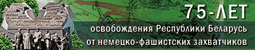 75 лет освобождения Витебщины от немецко-фашистских захватчиков и Победы советского народа в Великой Отечественной войне