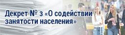 Камісія па каардынацыі работы па садзейнічанні занятасці насельніцтва Лепельскага раёна