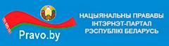 Нацыянальны прававы iнтэрнет-партал Рэспублiкi Беларусь