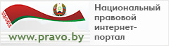 Нацыянальны прававы інтэрнэт-партал Рэспублікі Беларусь