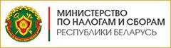 Міністэрства па падатках і зборах Рэспублікі Беларусь