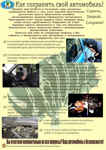 Профилактика краж и угонов автотранспорта